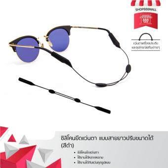ซิลิโคนยึดแว่นตา แบบสายยาวปรับขนาดได้ (สีดำ) 8881562BK160