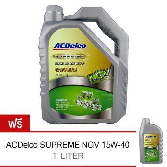 อยากขาย ACDelco น้ำมันเครื่อง AC SUPREME NGV 15W-40 4 ลิตร (ฟรี 1 ลิตร)