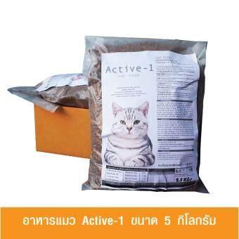 ACTIVE-1 CAT FOOD (อาหารแมวแอ็คทีฟ-วัน) ขนาด 5 กิโลกรัม
