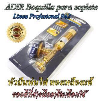 หัวพ่นไฟ หัวพ่นแก๊ส ADIR Boquilla para soplete Linea Profesional942 เชื่อมบัดกรี เชื่อมท่อ หัวเชื่อมทองเหลือง หัวไฟแช็คหัวฟู่ใหญ่หัวเป่าแก๊ส หัวเป่าไฟ หัวพ่นไฟแก๊สกระป๋อง หัวพ่นไฟความร้อนสูงหัวเชื่อมแก๊สกระป๋อง หัวปืนพ่นไฟ เชื่อมท่อในเครื่องยนต์