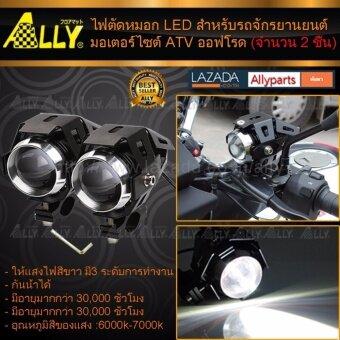 ALLY LED ไฟตัดหมอก 125 3000LM สำหรับรถจักรยานยนต์ ไฟตัดหมอก มอเตอร์ไซต์ ATV ออฟโรด U5 จำนวน 2ชิ้น (ขอบสีดำ)