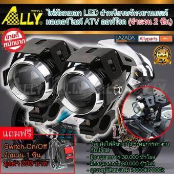 ALLY LED BigBike ไฟตัดหมอก LED 125 3000LM สำหรับรถจักรยานยนต์ ไฟตัดหมอก มอเตอร์ไซต์ ATV ออฟโรด U5 จำนวน 2ชิ้น(ขอบสีดำ) แถมฟรี Switch On/Off Motorcycle 1ชิ้น มูลค่า 200บาท