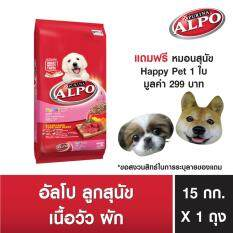 THB 799. ALPO PUPPY BEEF VEGETABLE ...