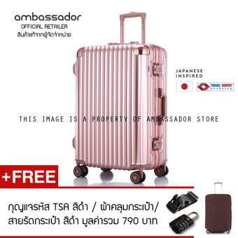 Ambassador กระเป๋าเดินทาง 20