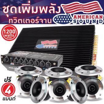 AMERICAN SOUND เพาเวอร์แอมป์  เพาเวอร์4ชาแนล  เพาเวอร์4CH  เครื่องขยายเสียง  เพาเวอร์ติดรถยนต์  เพาเวอร์รถยนต์  เครื่องเสียงรถยนต์  คลาส เอบี  CLASS AB AMS-ASA445 + ทวิตเตอร์  ทวิตเตอร์จาน  เสียงแหลม 8ตัว ปรี4แบนด์  ปรีแอมป์รถยนต์