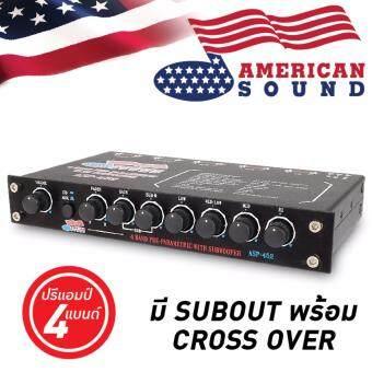 AMERICAN SOUND ปรีแอมป์  ปรีรถยนต์  ปรีแอมป์รถยนต์  ปรี4Band  ปรี4แบนด์  เครื่องเสียงติดรถยนต์ EQUALIZER 4 BAND AMS-ASP452