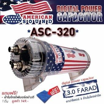 AMERICAN SOUND DIGITAL POWER CAPACITOR คาปาซิเตอร์คาปาตัวสำรองไฟสำรองไฟกันไฟกระชาก AMS-ASC320 3ล้านไมโครฟารัด