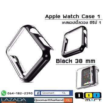 Apple watch เคสกันรอย กันฝุ่นหรือรังสี Series 1 สำหรับ iWatch ,Apple Watch มี 2 สี สีดำ/สีเงิน และมี 2 ไซด์ 38/42 mm