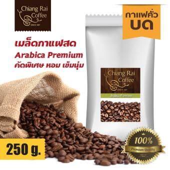 Arabica premium คั่วกลาง บด คัดพิเศษหอม เข้มนุ่ม 1 ถุง 250 กรัม