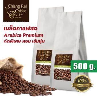 Arabica premium คัดพิเศษหอม เข้มนุ่ม คั่วกลาง น้ำหนัก 250 กรัม 2 ถุง
