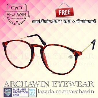 แว่นตากรองแสง แว่นกรองแสง Archawin กรอบแว่นตา แฟชั่น เกาหลี ทรง Oval รุ่น 5795 (กรองแสงคอม กรองแสงมือถือ ถนอมสายตา ป้องกันรังสียูวี 100%)