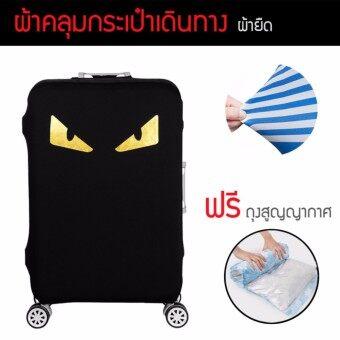 Baggalista ผ้าคลุมกระเป๋าเดินทางผ้ายืดสำหรับกระเป๋าเดินทางไซส์ L (26-28นิ้ว) ลาย Evil Eye สีดำ (ฟรี!ถุงสูญญากาศแบบม้วนไล่อากาศ)