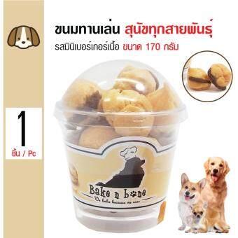 ขายด่วน Bake n Bone ขนมทานเล่น สูตรบูครีมตับบด สำหรับสุนัขทุกสายพันธุ์ ขนาด170 กรัม