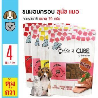 เปรียบเทียบราคา Bake n Bone ขนมทานเล่น คละรสชาติ สำหรับสุนัขและแมว ขนาด 70 กรัม x 4แพ็ค