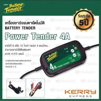 BATTERY TENDER เครื่องชาร์จแบตเตอรี่ รถยนต์ มอเตอร์ไซค์ Car/ Motorcycle Battery Charger รุ่น Power Tender 4A Selectable 12V ชาจแบตได้หลายชนิดรวม Lead Acid และ Lithium (LiFePO4) *มาพร้อมสายแคลมป์และสายพ่วงต่อแบตฯ*