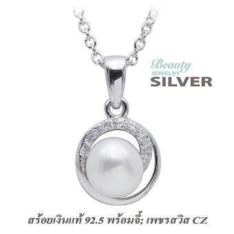 Beauty Jewelry เครื่องประดับผู้หญิง สร้อยพร้อมจี้มุกธรรมชาติ เงินแท้ 92.5 sterling silver ประดับเพชรสวิส CZ รุ่น PS2043-RR เคลือบทองคำขาว (สร้อยเงินแท้ยาว 18 นิ้ว)