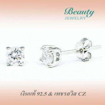 Beauty Jewelry เครื่องประดับผู้หญิง ต่างหูเพชร CZ เม็ดเดี่ยว เงินแท้ 92.5 sterling slver ประดับเพชรสวิส CZ ขนาด 4MM รุ่น ES2024-4W เคลือบทองคำขาว