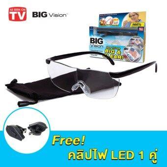 Big Vision ของแท้ แว่นตา แว่นขยายไร้มือจับ พร้อมไฟ led ติดขาแว่น 2 ชิ้น