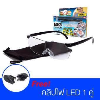 Big Vision ของแท้ แว่นตาขยายไร้มือจับ พร้อมไฟ led ติดขาแว่น 2 ชิ้น