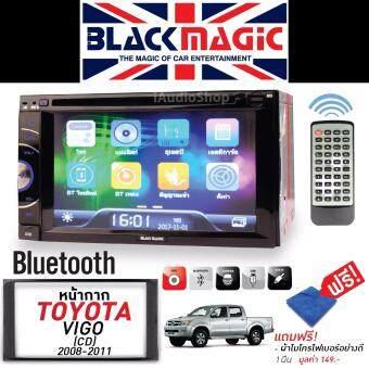 BLACK MAGIC วิทยุติดรถยนต์  จอติดรถยนต์  เครื่องเล่นติดรถยนต์  เครื่องเสียงรถยนต์ แบบ 2 DIN (ขนาด6.25\) BMG-6255QR พร้อมหน้ากาก  TOYOTโตโยต้า วีโก้A VIGO CD 08-11 แถมฟรี ผ้าไมโครไฟเบอร์อย่างดี 1 ผืน