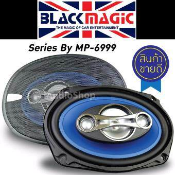 BLACK MAGIC Series By Markpro ลำโพง6x9 ลำโพง6คูณ9 ลำโพงติดรถยนต์ ลำโพงรถยนต์ ลำโพงรูปไข่ เครื่องเสียงติดรถยนต์ เครื่องเสียงรถยนต์ หกคูณเก้า MP-6999 (BLUE)