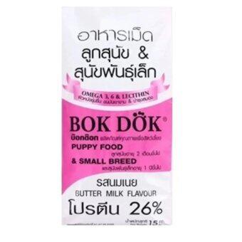 Bokdok  อาหารเม็ด ลูกสุนัขสุนัขโต  รสนมเนย 15กก.