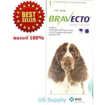 Bravecto สุนัข 10-20 กก ยากิน ป้องกันและกำจัดเห็บหมัด ไรขี้เรื้อน กันได้นาน 3 เดือน EXP: 06-2019 ++ส่งฟรี KERRY++