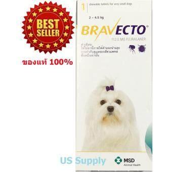 Bravecto สุนัข 2-4.5 กก ยากิน ป้องกันและกำจัดเห็บหมัด ไรขี้เรื้อน กันได้นาน 3 เดือน EXP: 01-2019 ++ส่งฟรี KERRY++