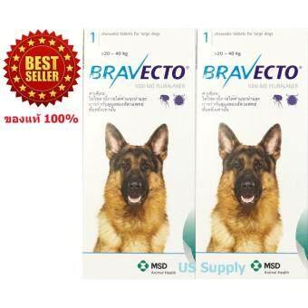 Bravecto สุนัข 20-40 กก (2 กล่อง) ยากิน ป้องกันและกำจัดเห็บหมัด ไรขี้เรื้อน กันได้นาน 3 เดือน EXP: 06-2019