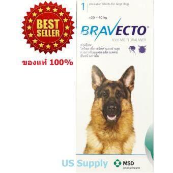 Bravecto สุนัข 20-40 กก ยากิน ป้องกันและกำจัดเห็บหมัด ไรขี้เรื้อน กันได้นาน 3 เดือน EXP: 06-2019