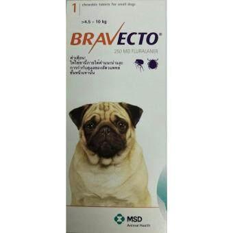 Bravecto นน.>4.5-10 kg.  ยากำจัดเห็บหมัด ชนิดเม็ด