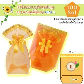 ถุงสังฆทานทรงก้นเหลี่ยม ลูกไม้สีทอง by SariSiri ไซด์ L (100 ชุด)