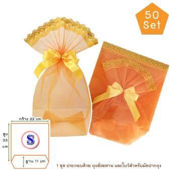 ถุงสังฆทานก้นเหลี่ยม ถุงจัดชุดทำบุญใส่บาตร ข้าวสารอาหารแห้ง bySariSiri ไซด์ S (50 ชุด)