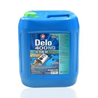CALTEX น้ำมันเครื่อง Delo 400NG 15W-40 สำหรับเครื่องยนต์ระบบแก๊สCNG/ LNG/ LPG 18 ลิตร