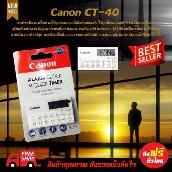 Canon Alarm นาฬิกาจับเวลา นาฬิกาปลุก รุ่น CT-40 – สีขาว