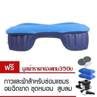 ที่นอนในรถ เปลี่ยนเบาะหลังรถให้เป็นเตียงนอน Car air bed ( สีฟ้า)
