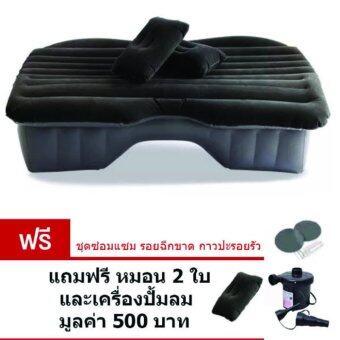 ที่นอนในรถ เปลี่ยนเบาะหลังรถให้เป็นเตียงนอน Car air bed (สีดำ)