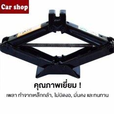 Car Shop แม่แรงยกรถขนาดรองรับน้ำหนัก 2ตัน car jack - black