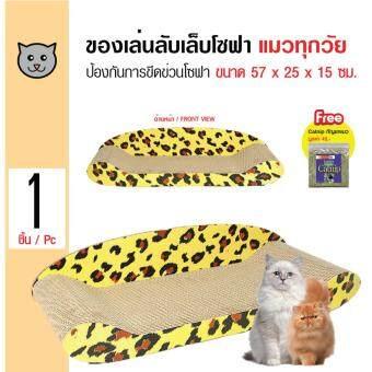 Cat Scratcher ของเล่นแมว ที่ลับเล็บแมว ที่ข่วนเล็บแมว โซฟาใหญ่ Size M ขนาด 60 x 26 x 15 ซม. แถมฟรี! Catnip กัญชาแมว 1 ซอง