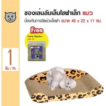 Cat Toy ของเล่นแมว ที่ลับเล็บแมว ที่ข่วนเล็บแมว โซฟาลับเล็บ Size S ขนาด 46 x 22 x 11 ซม. แถมฟรี! Catnip กัญชาแมว 1 ซอง