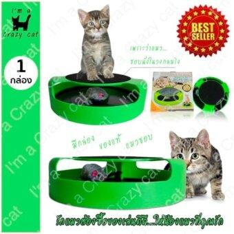 อยากขาย ของเล่นแมว Catch the mouse (ไม่ใช้แบตเตอรี่) กล่องหนูวิ่งวน หนูของเล่นแมว วิ่งวนในกล่อง แมวเอามือตบเล่นของเล่น ของเล่นแมวคลายเครียด