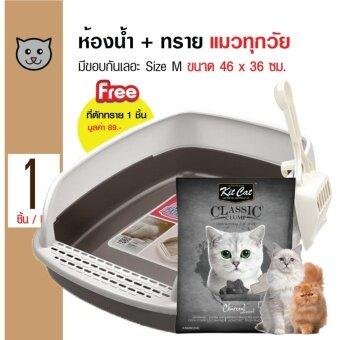 Catidea ห้องน้ำแมว กระบะทรายแมว Size M ขนาด 46x36 ซม. + Kit Cat ทรายเบนโทไนต์ กลิ่นชาร์โคล จับเป็นก้อนดี ฝุ่นน้อย สำหรับแมวทุกสายพันธุ์ ขนาด 10 ลิตร