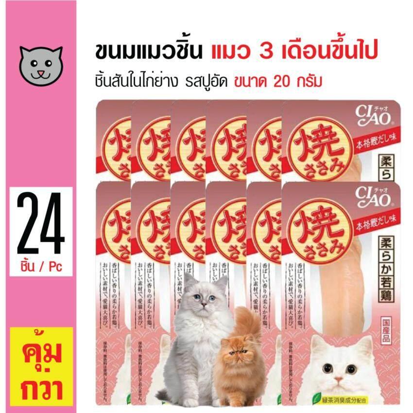 Ciao ขนมแมวชิ้น ชิ้นสันในไก่ย่าง รสปูอัด สำหรับแมวทุกสายพันธุ์ ขนาด 20 กรัม x 24 ชิ้น