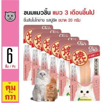 Ciao ขนมแมวชิ้น ชิ้นสันในไก่ย่าง รสปูอัด สำหรับแมวทุกสายพันธุ์ ขนาด 20 กรัม x 6 ชิ้น