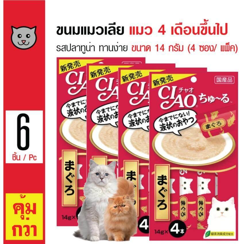 Ciao ขนแมวเลีย ขนมแมว รสเนื้อปลาทูน่า สำหรับแมว 4 เดือนขึ้นไป ขนาด 14 กรัม (4 ซอง/ แพ็ค) x 6 แพ็ค