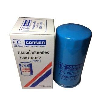 ซื้อ กรองน้ำมันเครื่อง Corner Nissan Datsun 720 15209-Y7502