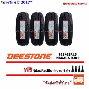 DEESTONE ยางรถยนต์ 195/65R15 รุ่น NAKARA R301 4 เส้น (ฟรี จุ๊บลม Pacific ทุกเส้น)