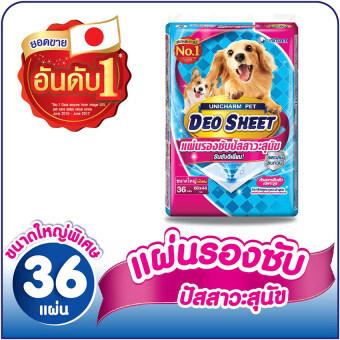 Unicharm Pet Deo Sheet แผ่นรองซับปัสสาวะสุนัข ขนาดใหญ่พิเศษ 60x44ซม. 36แผ่น