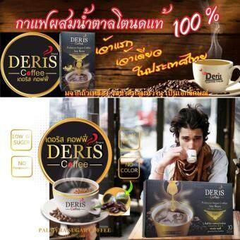 Deris Coffee Mixed with Palm Sugar (Soy Bean No Dairy Cream) เดอริสคอฟฟี่ กาแฟผสมน้ำตาลโตนด 3 in 1สูตรครีมเทียมจากถั่วเหลืองรสชาติหอมหวาน เป็นเอกลักษณ์ สำหรับผู้ที่ควบคุมน้ำหนัก ลดน้ำหนักควบคุมน้ำตาลในเลือด ไขมัน 0% แคลอรี่ต่ำ 1 กล่อง 10 ซอง