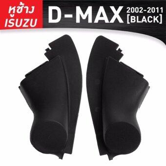 หูช้างทวิตเตอร์ DMAX 02-11